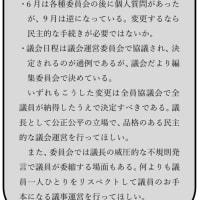 川田ひろし議員【#共産党ビラ】 事実でない事を流布する行為は、名誉毀損も考えられる。