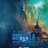 『GODZILLA ゴジラ キングオブモンスターズ』鑑賞してきました。