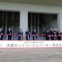 JA新みやぎ大郷カントリーエレベーターの落成式が行われました。