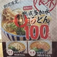 本日のディナーは本日まで半額キャンペーンをしているまいどおおきに食堂住道矢田食堂へ。作ってもらったものを食べました。