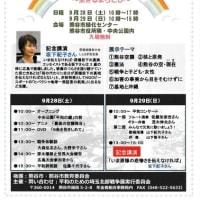 平和のための埼玉北部戦争展