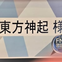 第2夜 FNS歌謡祭