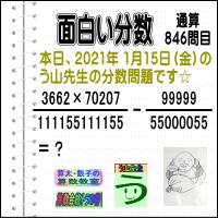 [う山雄一先生の分数]【分数846問目】算数・数学天才問題[2021年1月15日]Fraction