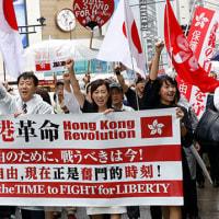 新宿駅前が騒然 幸福実現党の香港革命支援デモ&街宣を妨害する中国人の怒号    ザ・リバティWeb   「すでに日本でも、自由を守る戦いが始まっている」