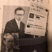 山口敬之の「マヌケ」ぶりが明らかに(週刊新潮 2017年5月25日号)