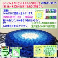 [中学受験・高校大学受験]【算数・数学】【う山先生・2021年対策問題】[印字・数列・5回目]