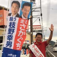 『闘う枝野幸男』であるべき-内閣不信任案から逃げる野党でどうする