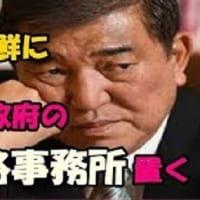▼石破茂は、日本にとって極めて有害な超売国奴▼  元東ドイツ秘密警察幹部が爆弾発言  「石破茂防衛相は、北朝鮮で美女をあてがわれた!」盗撮されたビデオも!