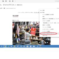 Gmailの本文を保存する方法