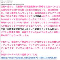 提案型野党の玉木雄一郎が提案した〜私権の制限を可能にする法律〜【ネオ1984に酔ってる?玉木雄一郎なり。】