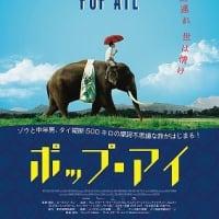 「ポップ・アイ」、象とのロードムービー、旅は道連れ、世は情け!