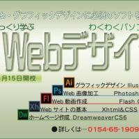 ■じっくり学ぶWebデザイナー科  募集開始!