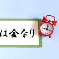 """無条件に経過していく""""時間""""をうまく利用してますか?"""