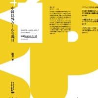 新書2冊、10月上旬にほぼ同時刊行予定(+2011年刊行書の台湾訳本も出版)!0927修正