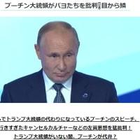 プーチン、パヨク批判