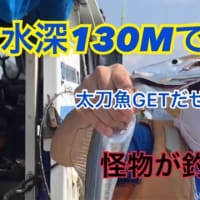 太刀魚釣り動画大好評㊗️㊗️👍