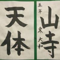 八郎書道教室  2月15日作品より