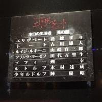 ★帝劇「エリザベート」二回目・・・花總エリザ、古川トート