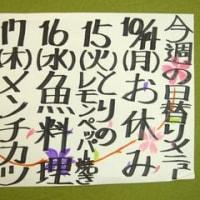 ★10/14(月)~10/18(金)の日替りランチ!