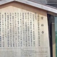 萩のお寺(常林寺)