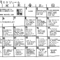 和音堂 2013年3月のライブスケジュール