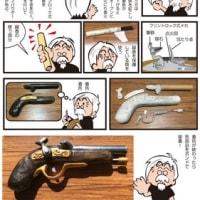 紙で作った銃!
