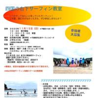 第2弾!四国の右下サーフィン教室参加者募集中!