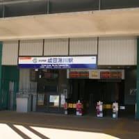 成田高速鉄道アクセス 成田湯川駅