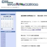 神奈川中央会ブログに竹内原稿「クラウド活用で経営革新」掲載