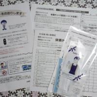 下関海響マラソンの抗原検査キット