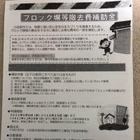 備える:ブロック塀撤去補助金(小田原市)
