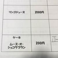 但東暮らし 236〜コミセン☆cafe(3/31)〜