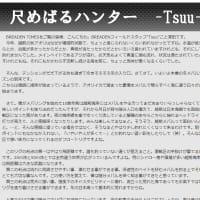 """BREADEN TIMES archives vol.3 """"tsuu-system"""""""
