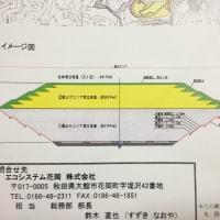 【状況最悪】エコシステム花岡 最終処分場新・増設説明会 報告その2