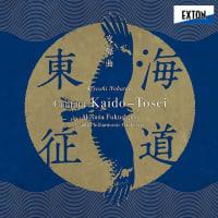 「丹沢ブルックナー音楽祭」の芸術監督である指揮者 福島 章恭(あきやす)さんのCDが発売されました。