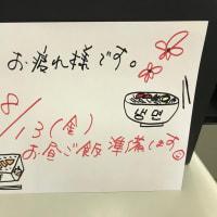 俺時間の昼飯 2021夏!