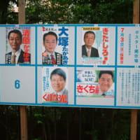 都議選のポスター