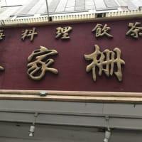 西荻窪ランチ 『上海料理飲茶喬家柵(ジョカサア)』 ・・・B1