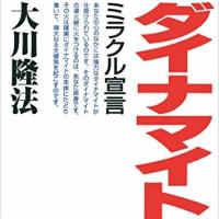 「大海のごとく受け止める」大川隆法総裁