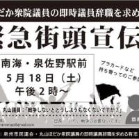 丸山穂高衆議院議員の辞職を求める緊急宣伝