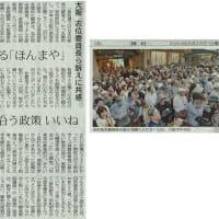 #akahata 財源ある「ほんまや」・実態に沿う政策 いいね/大阪 志位委員長ら訴えに共感・・・今日の赤旗記事