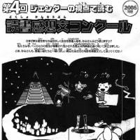 北九州市ジェンダーの視点で読む読書感想文コンクールに抗議を
