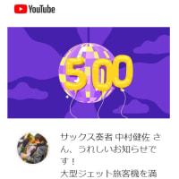 YouTubeから500名おめでとうメール