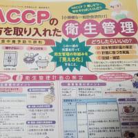 HACCP(ハサップ)とは食中毒予防3原則や衛生管理の取り組みを【見える化】すること