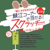 """"""" 鯖江のめがねをかけよう""""  👓 キャンペーン第2弾"""