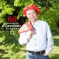 7/7 還暦記念撮影 札幌写真館フォトスタジオハレノヒ