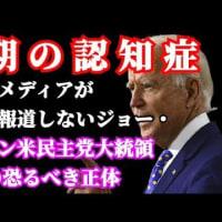 日本のメディアが報道しないバイデンの恐るべき正体
