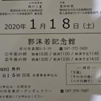 『邦楽コンサート2020』が1月18日に開催されるよう@郭沫若記念館