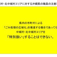 浦添市との「ごみ処理の広域化」を推進している中城村と北中城村に対して沖縄県が与えなければならない技術的援助を考える