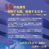 【中継:奈須りえチャンネル】次世代通信規格5G、規制する国・推進する日本